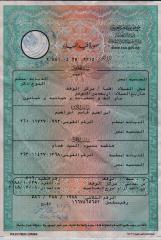 شهادة الميلاد.pdf