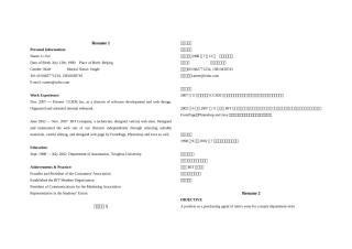 简历模板25个(在职版).doc