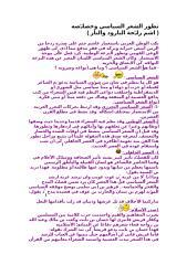 تطور الشعر السياسي وخصائصه.doc