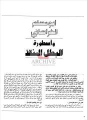 أبو مسلم الخراساني و أسطورة البطل المنقذ - المكتبة الإلكترونية العراقية.PDF
