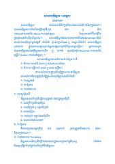 សាសនាអ៊ីស្លាម.pdf