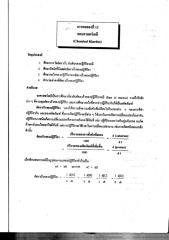 การทดลองเคมี ครั้งที่ 10.pdf
