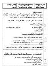 اختبار تربية مدنية ث2 س6.doc