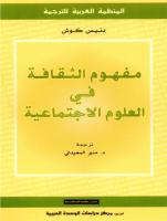 مفهوم الثقافة في العلوم الاجتماعية - دينيس كوش.pdf