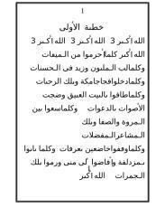 Khotbah Idul Adha.doc