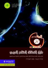 دليل الكشاف المتقدم العربي.pdf