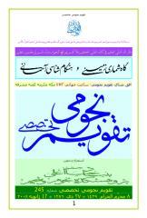 8 Moharram 1429.pdf