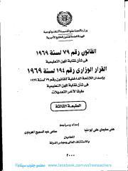 قانون نقابة المهن التعليمية.pdf