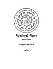 SGPTBloodParasite.pdf