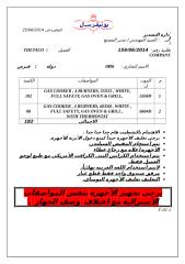 Job Order 159-06-2014.doc