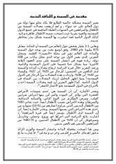 مقدمة عن السمنة و اللياقة البدنية عمار العتيبي.doc