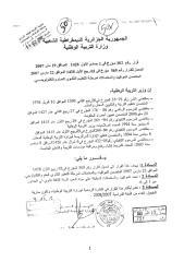 المواقيت والمعاملات - 382-07.doc