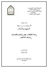بحث بعنوان جريمة الرشوة تعريفها و أركانها الطالب فهد اللحيدان - نسخة.doc
