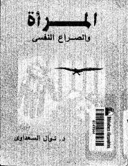 المرأة والصراع النفسي.pdf