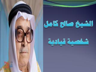 الشيخ صالح كامل شخصية قيادية القيادة 111111.ppt