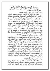 دراسات عن ضغوط العمل وعلاقتها بالاكتئاب لدى موظفات جامعة الامام في مدينة الرياض.doc