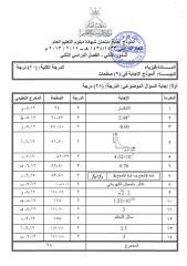 نموذج اجابة امتحان الفيزياء د2 ف2.pdf