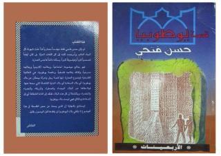 قصة يوطوبيا - حسن فتحى.pdf