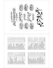momin ka hathiyaar.pdf