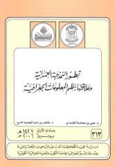 يونيو 2006.pdf