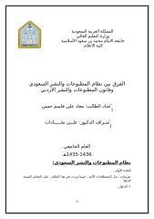 الفرق بين نظام المطبوعات والنشر السعودي وقانون المطبوعات والنشر الأردني الطالب معاذ علي قاسم حسن.doc
