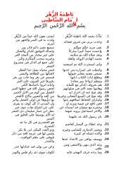 ناظمة الزهر في علم الفواصل وعد أي السور.doc