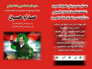 03 صدام حسين إنجازات نهضوية.PDF