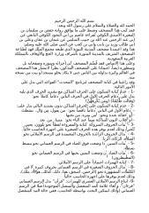 القرآن.doc
