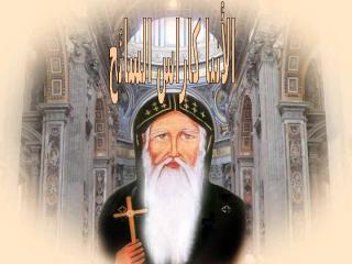 الأبا كاراس بولس ملاك.pps