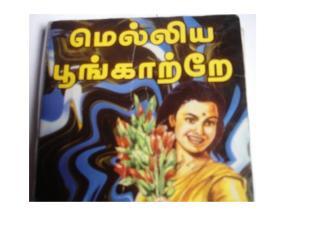 melliya-poongatru-full.pdf