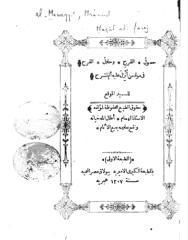 mawlid_hossoulalfaraj.pdf
