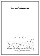 الضوابط الشرعية لتعليم المرأة.doc