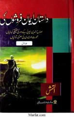داستان ایمان فروشوں کی جلد 1  ۔.pdf