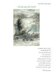 Mehdi Akhavan Sales.pdf