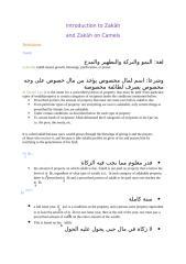 Lesson_25_Zakah2.docx