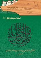 مجلة المختار للخط العربي - العدد الرابع عشر.pdf